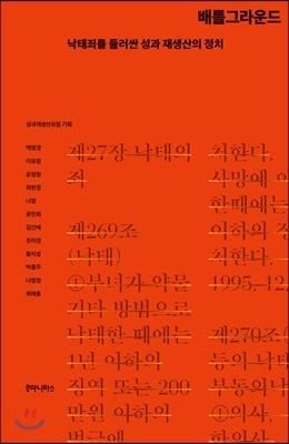 배틀그라운드 책표지