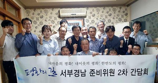 '평화의길' 경남지부 창립준비위원회.