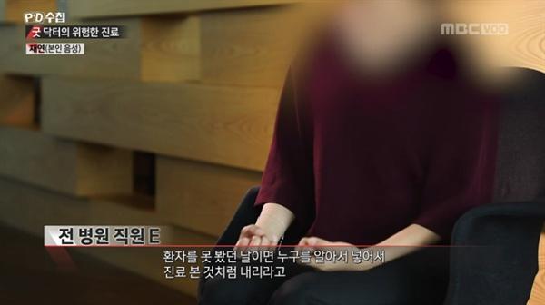 28일 오후 방송된 < PD수첩 > '굿닥터의 위험한 진료'편의 한 장면