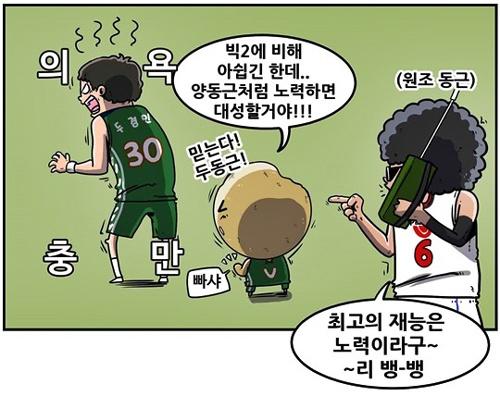 대학시절부터 김민구와 큰 격차가 있던 두경민은 프로에와서 상황을 뒤집어냈다. (출처: 크블매니아/엠스플뉴스)