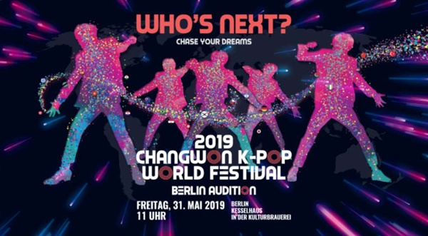 창원 케이팝 월드페스티벌 베를린 오디션 포스터