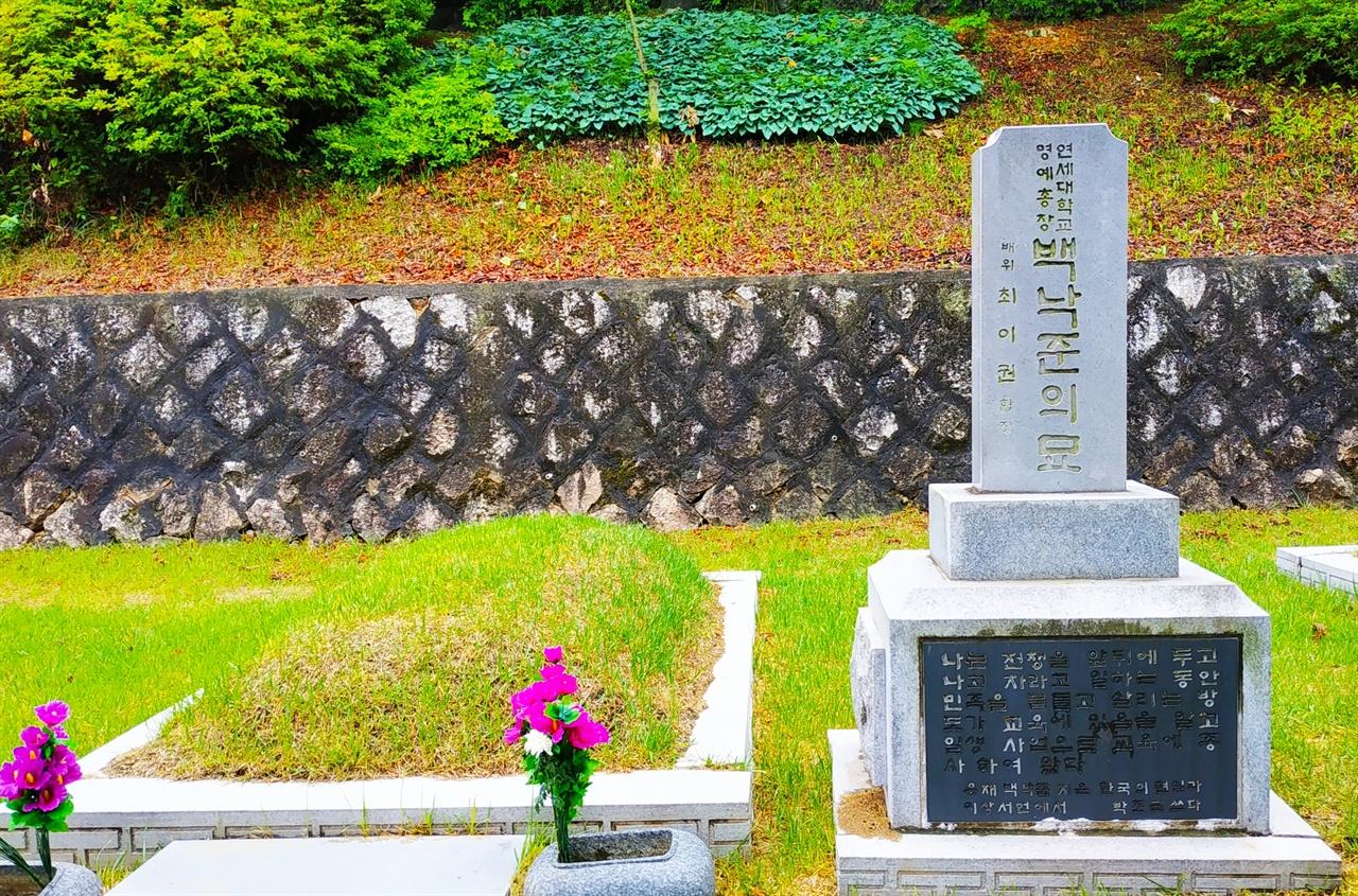 친일반민족행위자 백낙준의 묘 기독교인이기도 한 백낙준은  평양·안주·평서 3노회 연합으로 개최된 일본기원 2600년 봉축신도대회에 참석해 '총후 기독교인의 사명'이라는 제목으로 강연을 하기도 하고, 1941년에는 조선예수교장로회의 애국기헌납기성회에서 부회장을 맡기도 했다. 전시 상황에서 최대의 친일 민간단체인 조선임전보국단의 발기인으로도 참여하였다.