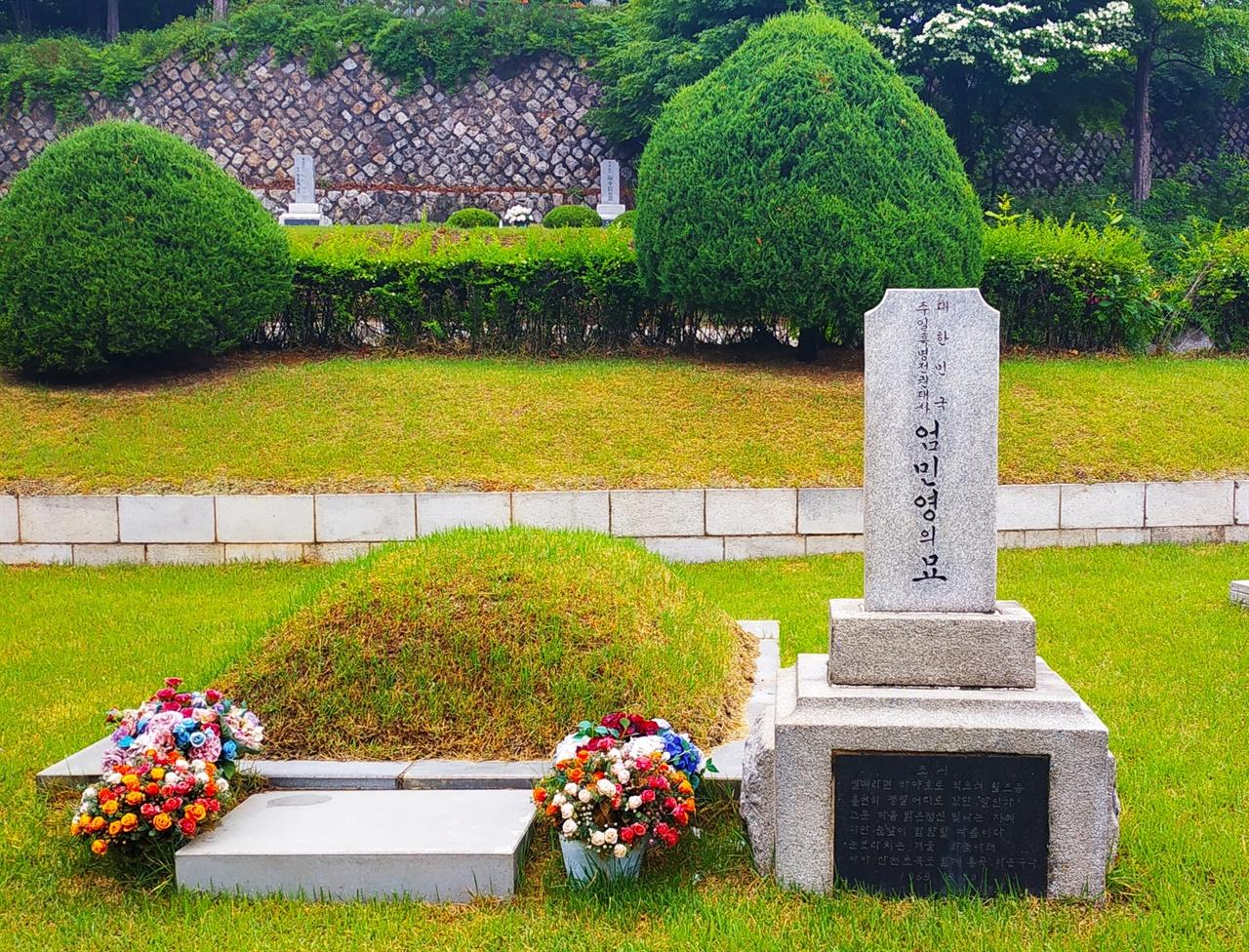 엄민영의 묘 엄민영은 1939년 규슈제국대학 법문학부를 졸업하고, 이듬해 일본 고등문관시험 행정과에 합격하여 조선총독부의 관료를 지낸 인물이다. 1943년부터 임실군수와 무안군수를 지냈다.