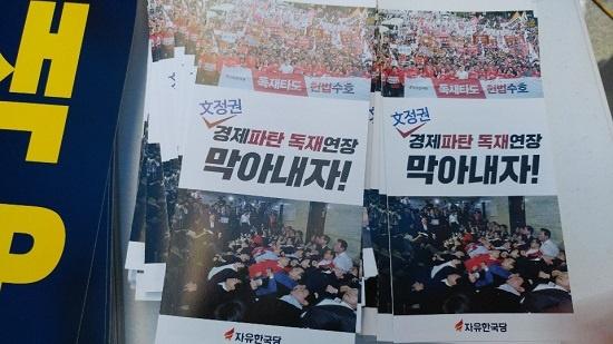 25일 지하철 광화문역 앞 자유한국당 6차 장외집회 현장에서 배포된 소책자. 자유한국당은 문재인 정부의 경제정책을 '좌파정책'이라고 공격하고 있다.