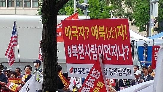 25일 광화문역 앞 자유한국당 6차 장외집회에 문재인 정부 대북정책을 비판하는 '애국자? 애북(北)자! #북한사람이 먼저냐?'라는 피켓이 보인다.