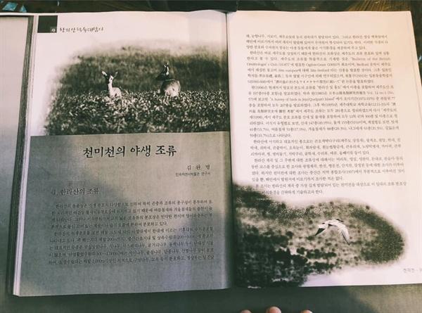 천미천의 야생조류 관련 책 .
