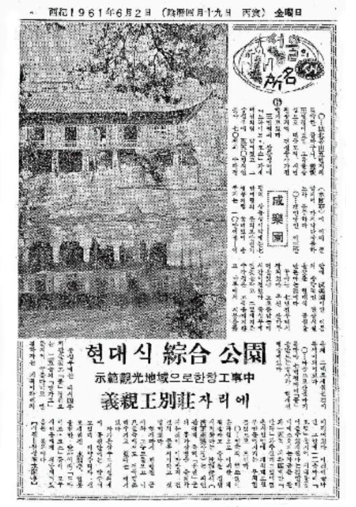 1961년 6월 2일자 < 동아일보 > 기사