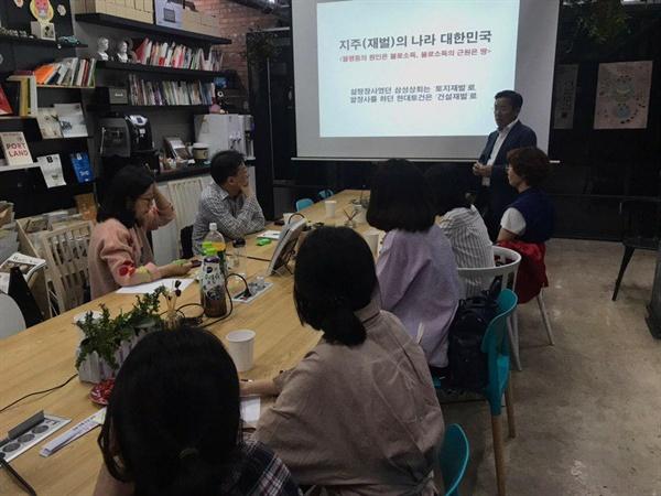대한민국은 아직도 부동산 공화국이다 김 본부장이 시민들을 대상으로 강연을 진행하는 모습.