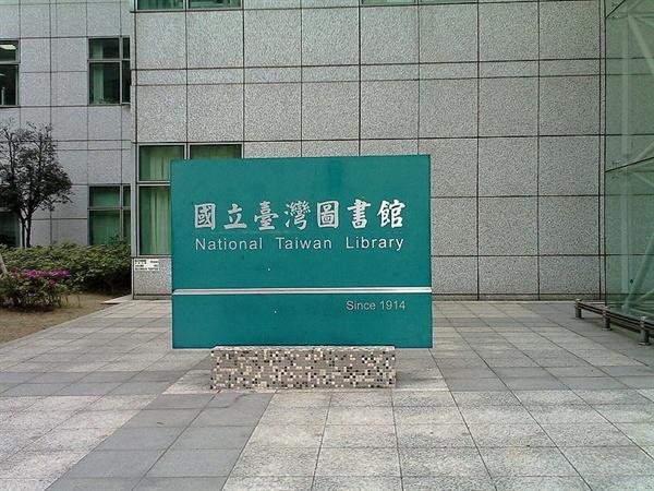 1914년 건립된 국립타이완도서관 일제가 세운 '총독부 도서관'이라는 공통점이 있지만 우리와 달리 타이완은 타이완 총독부 도서관이 문을 연 1914년을 도서관 개관 시점으로 명시하고 있다. 우리는 해방 후 '국립도서관'이 출범한 1945년 10월 15일을 국립중앙도서관의 개관 시점으로 삼고 있다.