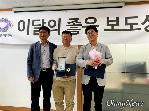 민주언론시민연합(민언련)은 5월 31일 오후 서울 마포구 민언련 교육관에서 2019년 4월 '이달의 좋은 보도상' 시상식을 열고 오마이뉴스 특별기획 '삽질의 종말' 김종술 시민기자와 김병기 기자에게 온라인 부문상을 수여했다.