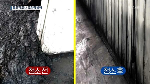 발전사들의 특조위 조사 방해 사실 전한 KBS(5/27)