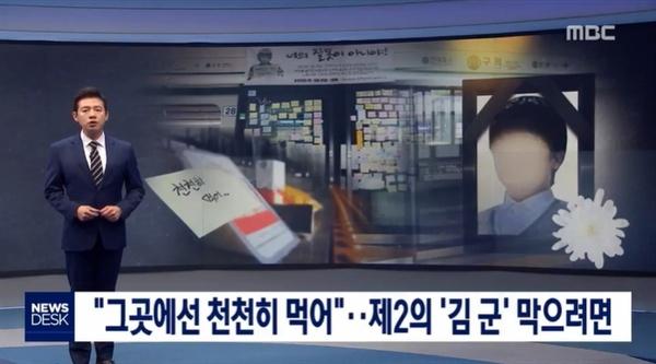 위험의 외주화가 여전하다고 지적한 MBC(5/27)