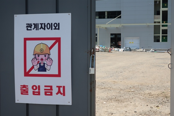 김태규씨가 사망한 공사현장은 현재 작업중지명령이 해지된 상황이다.