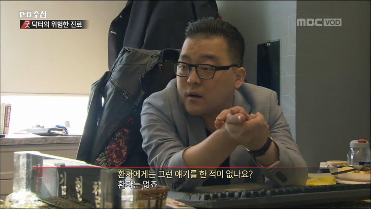< PD수첩 > '굿 닥터의 위험한 진료'편 중 한 장면