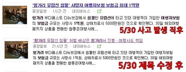 △제목만 바꾼 중앙일보의 보험금 기사(5/30)
