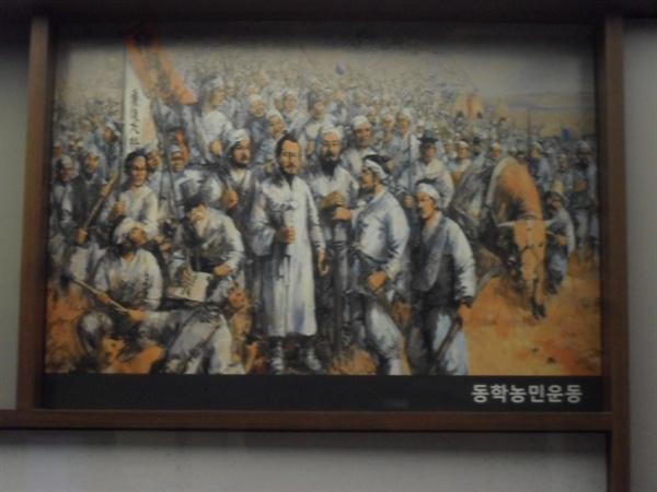 동학혁명 상상화. 서울 광화문광장 동편의 대한민국역사박물관에서 찍은 사진.