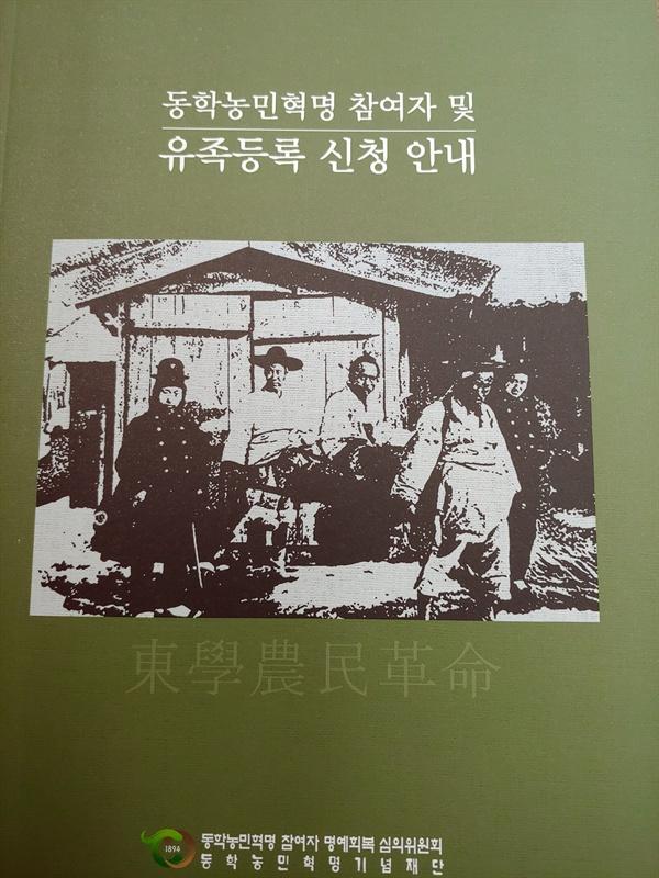 <동학농민혁명 참여자 및 유족등록 신청 안내> 동학농민혁명기념재단, 2019.