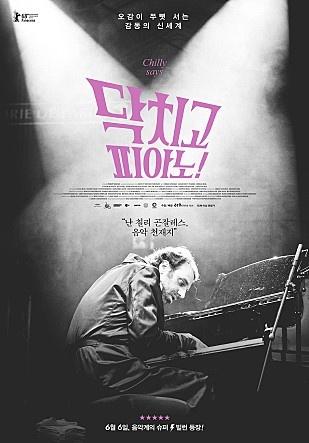 <닥치고 피아노!> 포스터