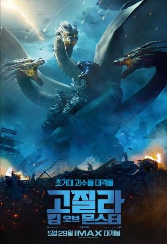 <고질라: 킹 오브 몬스터> 영화 포스터