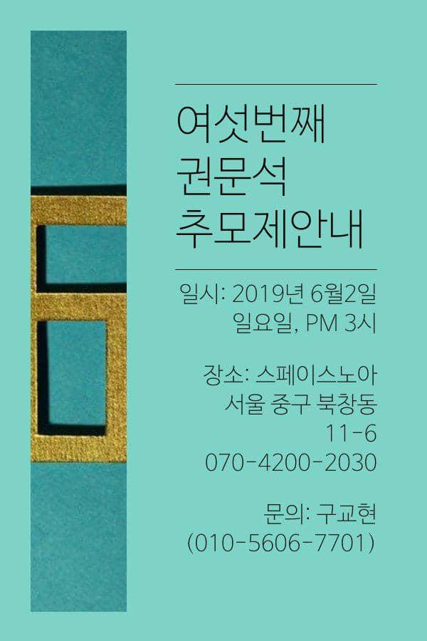 지난 2일 권문석 추모제가 100여 명이 참가한 가운데 서울 중구 스페이스 노아에서 열렸다.