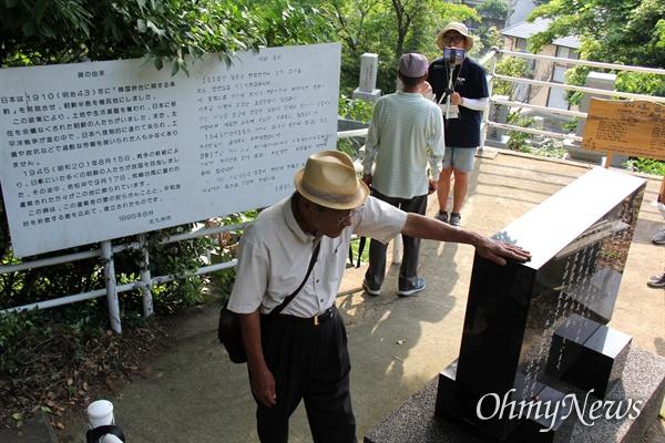 일본 기타큐슈시 오카마쓰의 '오다야마 묘지' 구석에 있는 '조선인조난자위령비'.