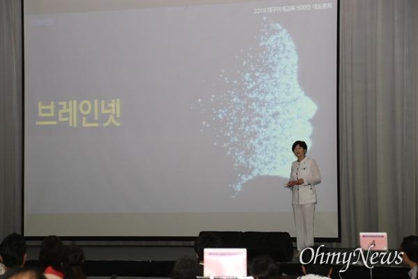 강은희 대구시교육감이 지난 1일 오후 대구엑스코에서 열린 대구미래교육 500인 토론회에서 취지를 설명하고 있다.