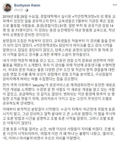 """권수현 연세대학교 강사가 2일 개인 페이스북 계정을 통해 """"5월 29일 수요일, 경찰대학에서 실시된 <치안정책과정>의 성평등 교육에서 있었던 일을 공유하고자 한다""""며 수강생들의 불성실한 교육 이수 태도에 대해 문제제기를 했다."""