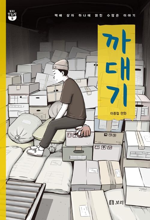 작가가 무려 6년 동안 일명 '까대기'라고 불리는 택배 상하차 작업을 하며 몸소 겪은 일들을 그린 만화 <까대기>.