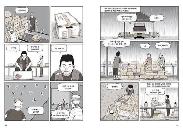 만화 <까대기> 한 장면.
