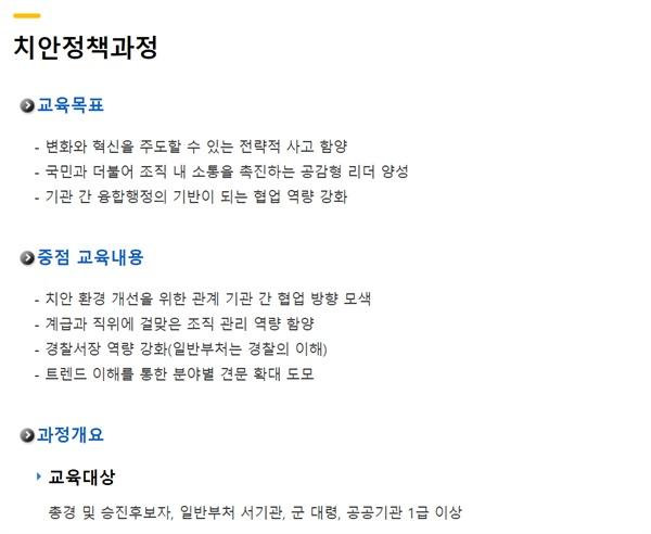 경찰대학 홈페이지에 나온 치안정책과정 설명 중 한 페이지
