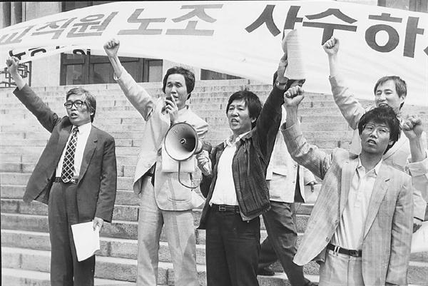 1989년 전교조 결성이 선언된 연세대 교정 왼쪽부터 윤영규 초대 위원장, 이수호 초대 사무처장