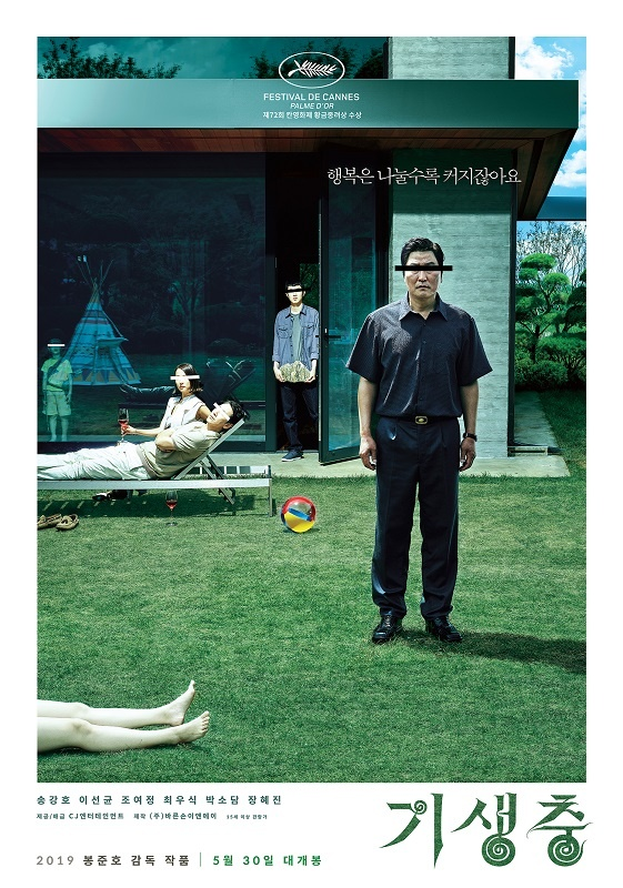영화 <기생충>의 포스터