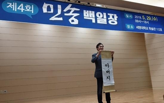 김기태 민송백일장 운영위원장이 참가자들에게 제4회 민송백일장 제시어 '아버지'를 발표하고 있다. ⓒ 이자영