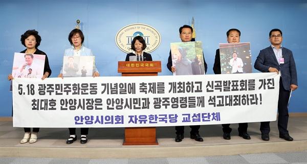 안양시의회 자유한국당 국회 기자회견