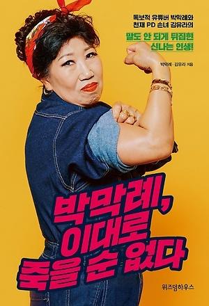 <박막례, 이대로 죽을 순 없다>, 박막례, 김유라 지음, 위즈덤하우스(2019)
