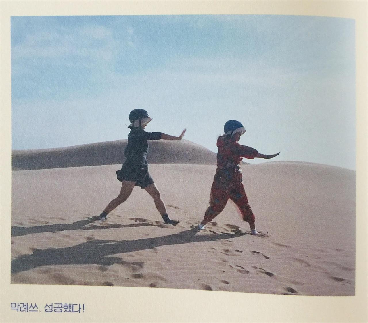"""박막례 할머니, 모래 보드 타기 성공! """"별거 아니구먼."""""""