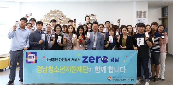 경상남도청소년지원재단, 제로페이 캠페인.