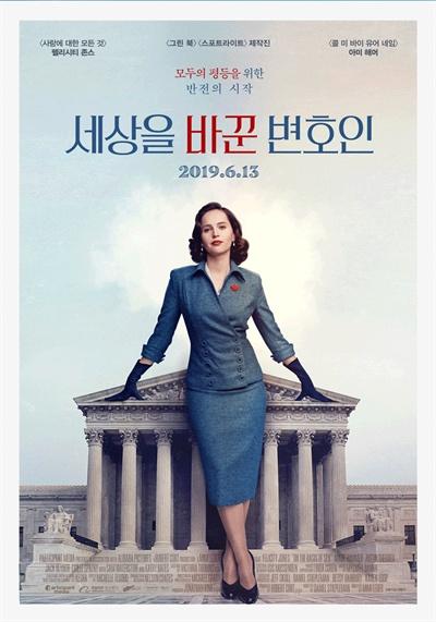 영화 <세상을 바꾼 변호인>의 한 장면.
