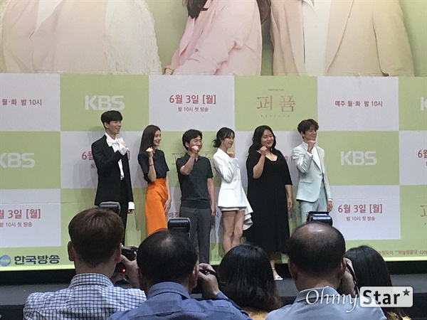 KBS2 새 드라마 <퍼퓸> 제작발표회 현장