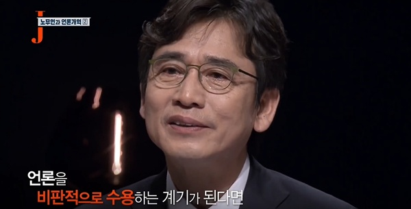 2019년 6월 2일 방송된 KBS <저널리즘 토크쇼 J> '노무현과 언론개혁 ②전쟁은 아직 끝나지 않았다'편 중 한 장면.
