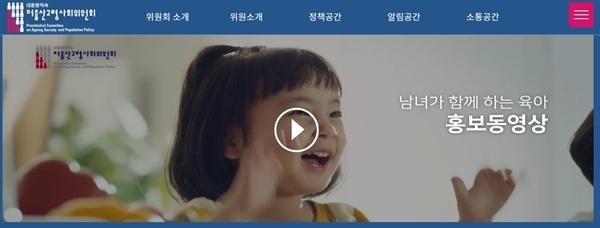 저출산고령사회위언회 첫화면. 남녀가 함께 하는 육아 홍보 동영상