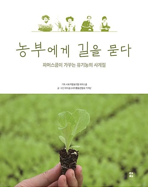 농부에게 길을 묻다 - 파머스쿱이 가꾸는 유기농의 사계절.