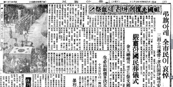 삼의사 국민장을 보도하는 1946년 7월 7일자 <동아일보>.