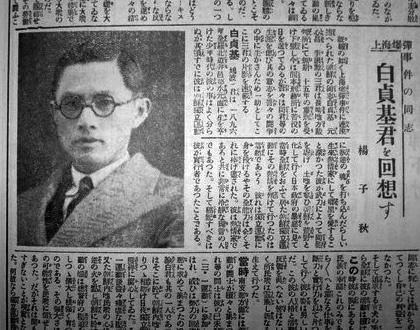 1934년 2월 10일자 <자유연합신문>에 실린 백정기의 사진.