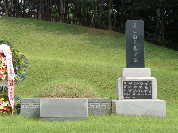 삼의사 묘역에 있는 백정기 묘소