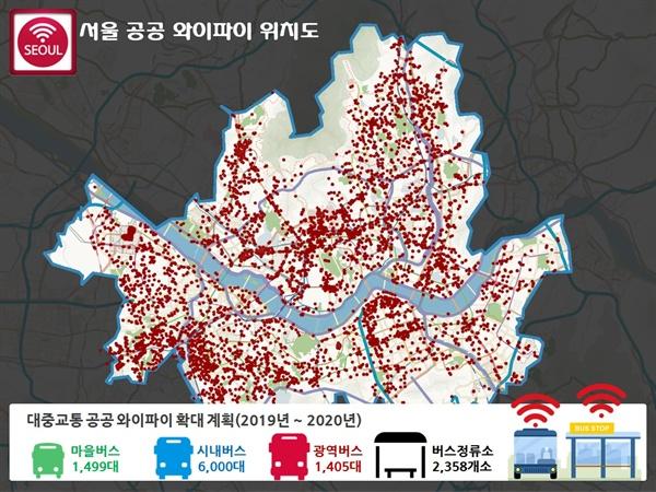 서울 공공 와이파이 위치도(~2020년)