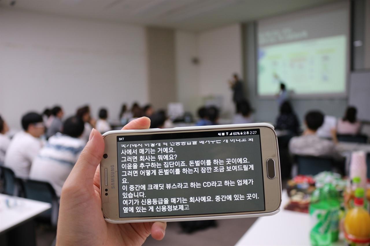 속기 키보드를 통해 타이핑을 하고 그 내용이 실시간으로 사용자의 스마트폰 화면에 나타나는 문자통역 쉐어타이핑 앱 서비스