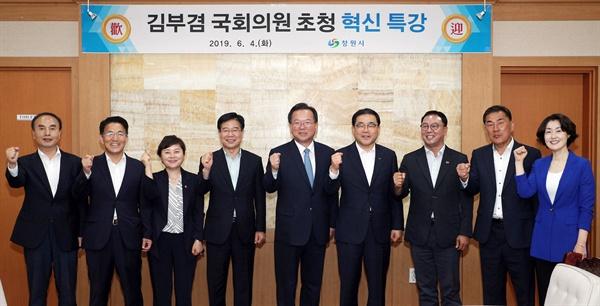 김부겸 국회의원이 6월 4일 창원을 찾아 특강했다. 허성무 창원시장 등과 함께 사진을 찍었다.