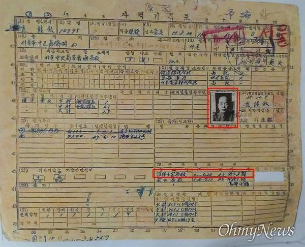 심용현 전 성신학원 이사장이 쓴 자력기록표. 당시 얼굴 사진과 '육군사관학교 8기'라는 글씨가 선명하다.