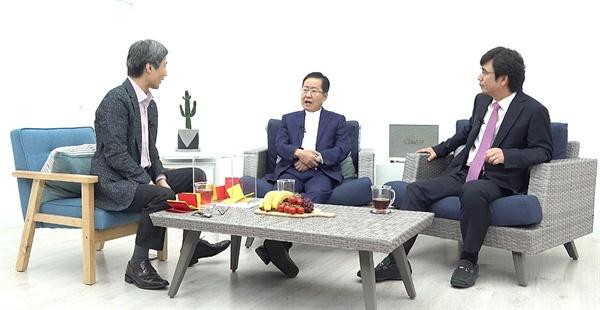 진행자인 변상욱 대기자(왼쪽), 홍준표 자유한국당 전 대표(가운데), 유시민 노무현재단 이사장
